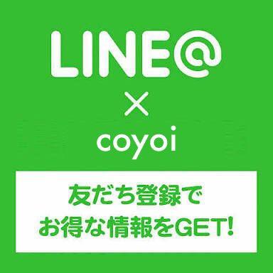 【LINE@予約限定】新サービスはじめました!